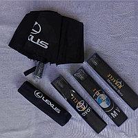 Зонт с логотипом. Lexus, BMW, Mercedes-Benz, Toyota