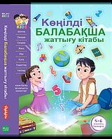 Сборник упражнений для детей К ңілді балабақша