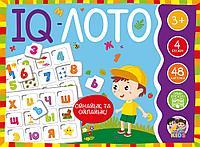 Лото-пазл IQ Счет и алфавит