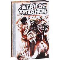 Исаяма Х.: Атака на Титанов. Книга 6