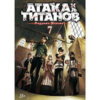 Исаяма Х.: Атака на Титанов. Книга 7