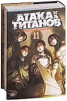 Исаяма Х.: Атака на титанов. Книга 11