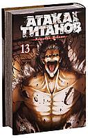 Исаяма Х.: Атака на титанов. Книга 13