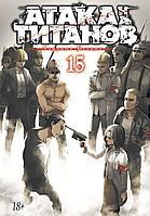 Исаяма Х.: Атака на титанов. Книга 15