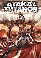 Исаяма Х.: Атака на титанов. Книга 16