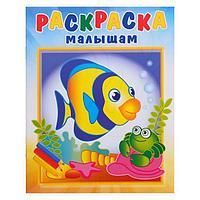 Раскраска малышам. Рыбка и крабик