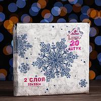 Новогодние салфетки бумажные Лилия 33х33 'Метелица' 2сл 20л.