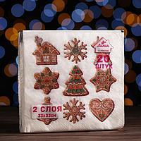 Новогодние салфетки бумажные Лилия 33х33 'Пряники' 2сл 20л.