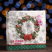 Новогодние салфетки бумажные Лилия 33х33 'Праздничный венок 2сл 20л.