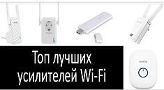 Усилители Wifi