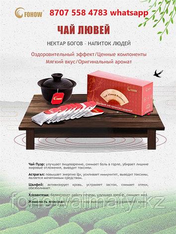 Чай лювей Fohow  при ожирении, диабете, атеросклерозе - результаты, фото 2