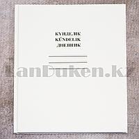 Дневник школьный күнделік kundelik 42 страницы белый