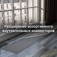 Расширение асстортимента внутрипольных конвекторов!