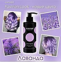 Concept / Пигмент прямого действия Лаванда (Direct pigment Lavender), 250 мл