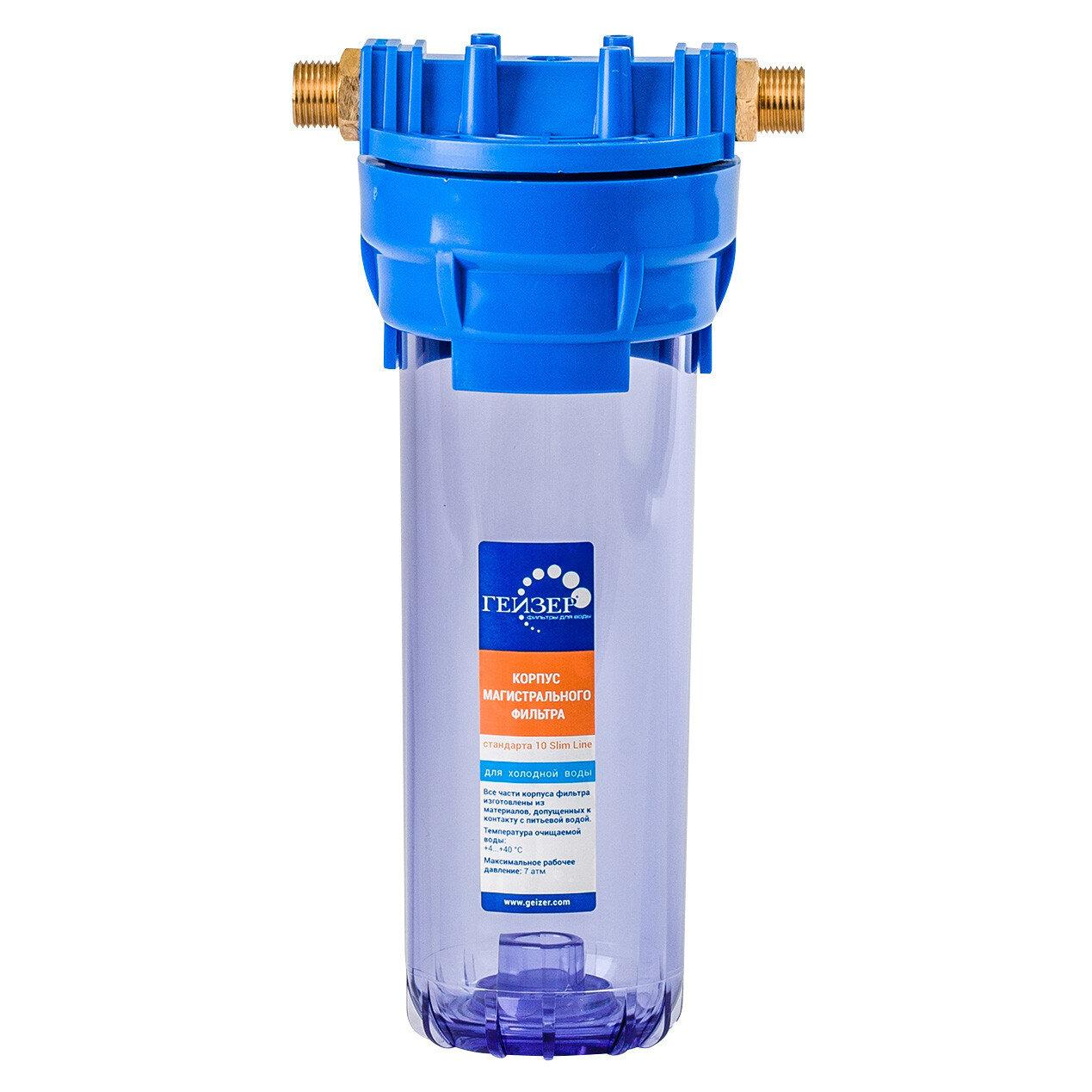 """Корпус фильтра Гейзер SL10"""" 1/2"""" с ниппелями для холодной воды, прозрачный"""