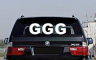 Наклейка GGG