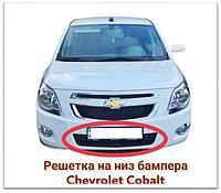 Решетка на низ переднего бампера Шевроле Кобальт (Chevrolet Cobalt)