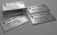 Ультрафиолетовая печать на металлических табличках