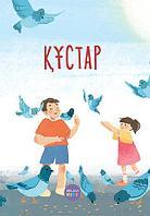Книга Птицы, Құстар
