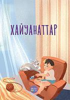 Книга Животные, Хайуанаттар