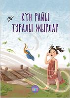 Книга Сказания о погоде