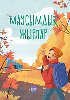 Книга Сезонные сказания, Маусымдық жырлар