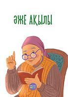 Книга «Советы бабушки», Әже ақылы