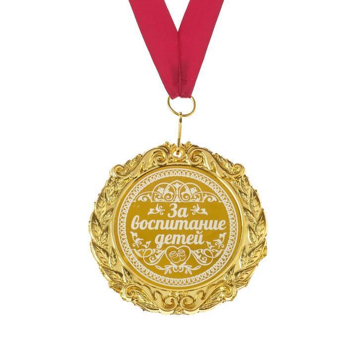 """Медаль с гравировкой Комплимент """"За воспитание детей"""""""