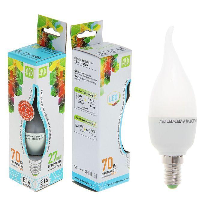 Лампа светодиодная ASD LED-СВЕЧА НА ВЕТРУ-standard, Е14, 7.5 Вт, 230 В, 4000 К, 675 Лм