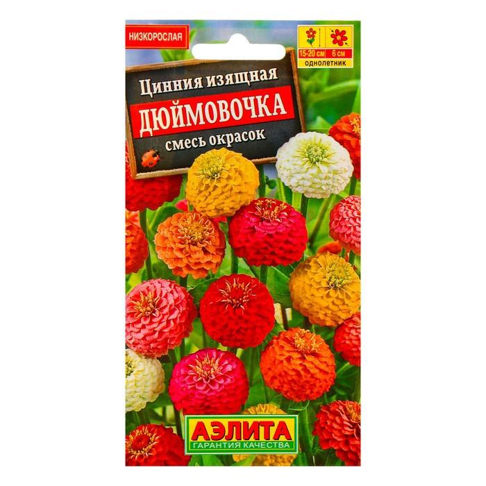 """Семена цветов Цинния """"Дюймовочка"""", смесь окрасок, О, 0,3 г"""