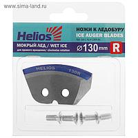 Ножи HELIOS 130(R) полукруглые, «Мокрый лёд», правое вращение NLH-130R.ML