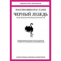 Чёрный лебедь. Под знаком непредсказуемости. 2-е издание. Талеб Н.