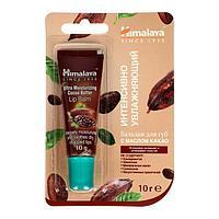 Бальзам для губ интенсивно увлажняющий с маслом какао, 10 г