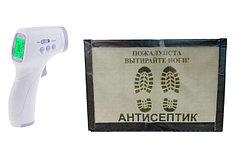 Бесконтактные термометры и дезинфицирующие коврики