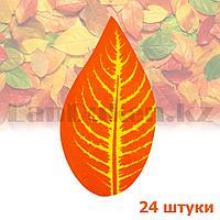 Искусственные листья осенние 24 шт темно-оранжевые