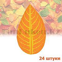 Искусственные листья осенние 24 шт светло-оранжевые