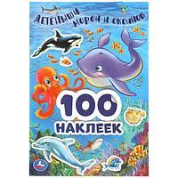 Альбом наклеек «Детёныши морей и океанов» из серии «100 наклеек», фото 1