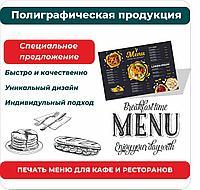 Печать меню для кафе и ресторанов
