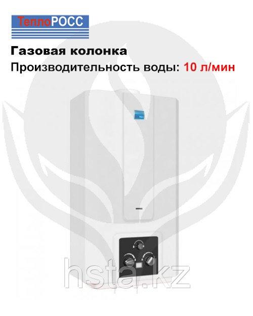 Газовая колонка TeploRoSS ТеплоРосс АПВГ-24М (на батарейках)