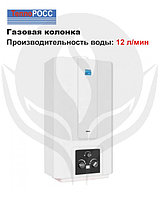 Газовая колонка TeploRoSS ТеплоРосс АПВГ-24Q (электро поджиг) 12 литров в мин