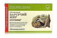 Барсучий жир 100 капс. х 0,3 г для укрепления иммунитета
