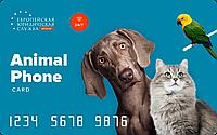 Годовая Карта ЕЮС ANIMAL PHONE Сервис для владельцев домашних животных: онлайн ветеринар и юрист 24/7