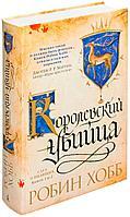 Хобб Р.: Сага о Видящих. Книги 1 и 2. Королевский убийца