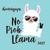 Лама. No ProbLlama! Календарь настенный на 2022 год (300х300 мм)
