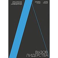 Кузес Дж. М., Познер Б.: Вызов лидерства. Пять практик выдающихся руководителей