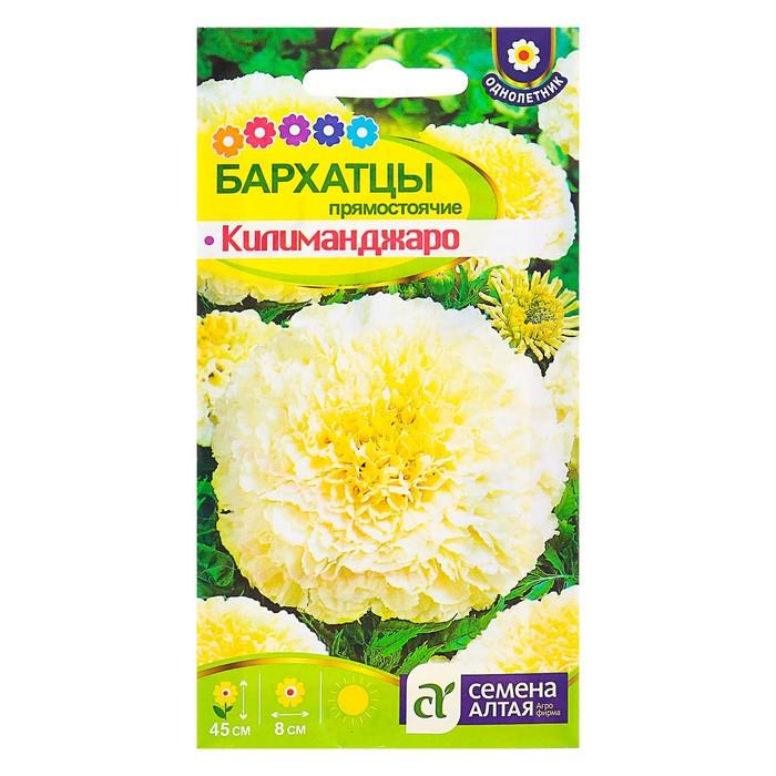 "Семена цветов Бархатцы ""Килиманджаро"", О, 0,05 г."
