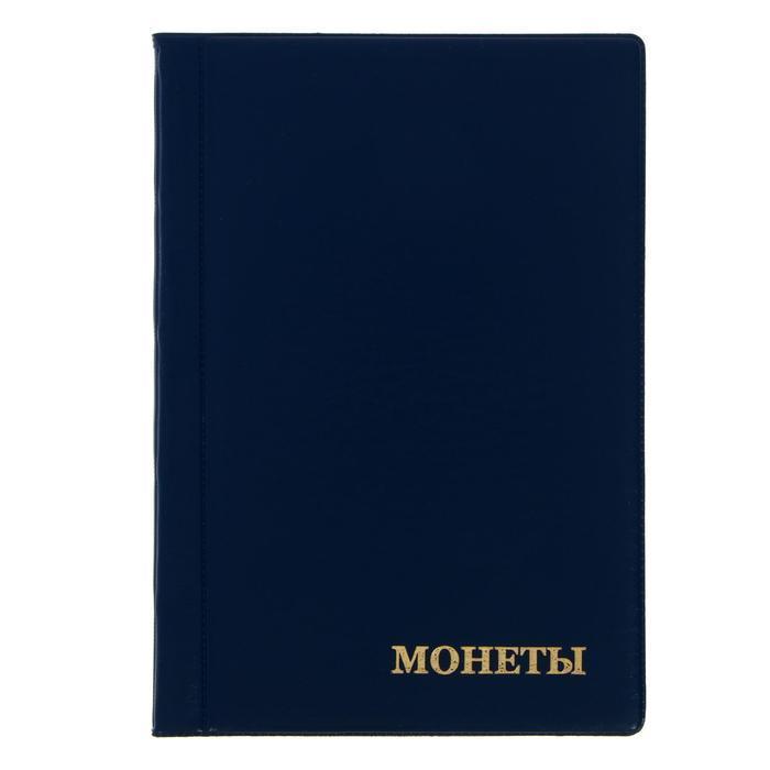 Альбом для монет, Calligrata, 125 х 185 мм на 120 монет, ячейка 35 х 35 мм, обложка ПВХ, синий