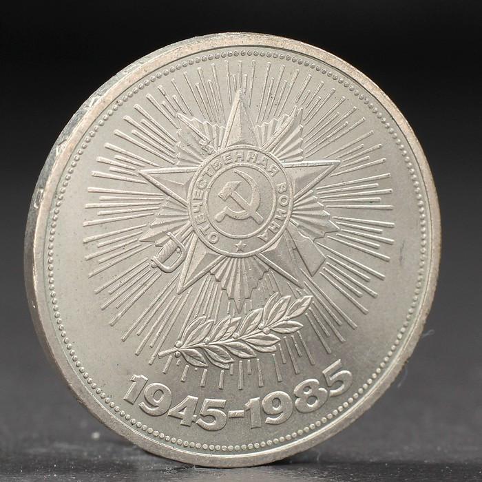 """Монета """"1 рубль 1985 года 40 лет Победы"""