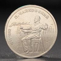 """Монета """"1 рубль 1990 года Чайковский"""