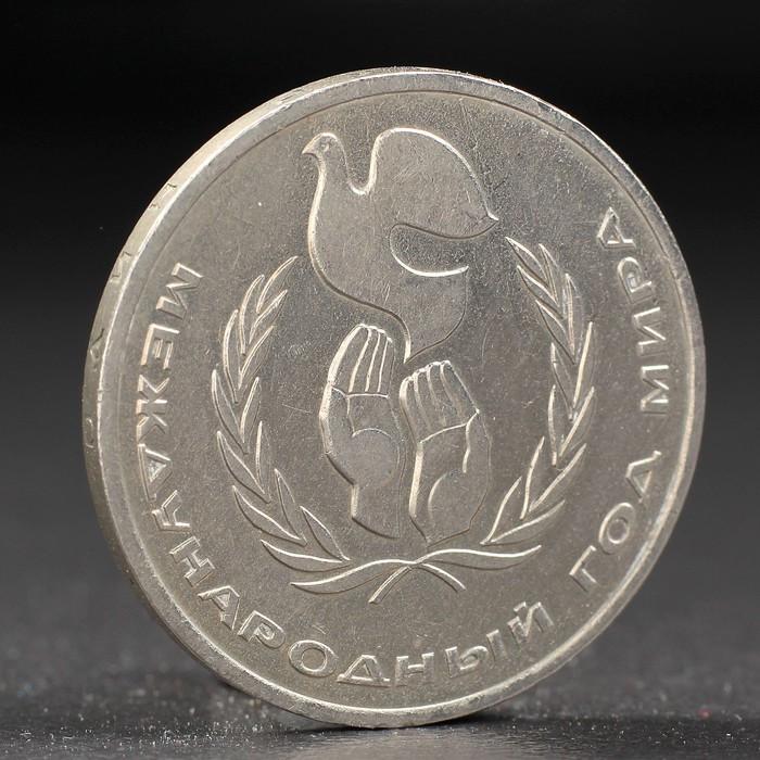 "Монета ""1 рубль 1986 года Год Мира"